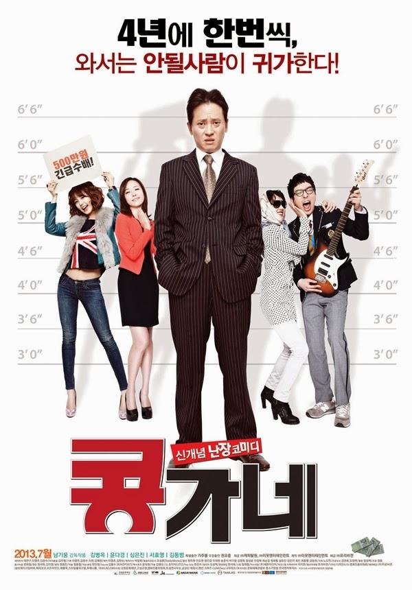 韓國電影《豆家族》介紹 1