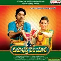 Maha Bhaktha Siriyala (2013) Mp3 Songs Free Download