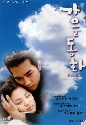 Trái Tim Mùa Thu - Autumn In My Heart (2000) - USLT - (18/18)