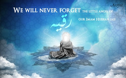 Bibi Sakina (s.a.) the youngest daughter of Imam Husain (a.s.)