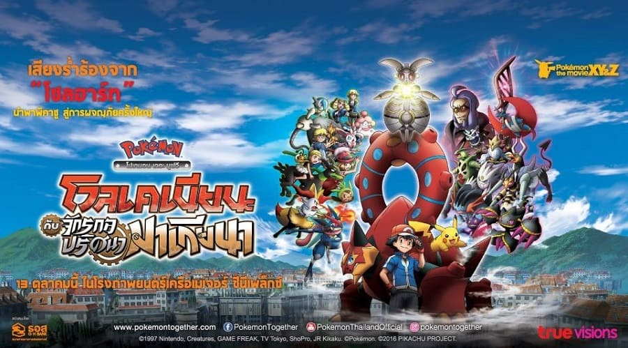Pokémon o Filme - Volcanion e a Maravilha Mecânica Torrent 2018 1080p 720p BDRip Bluray FullHD HD