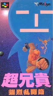 Cho Aniki: Bakuretsu Rantouden cover art Super Famicon rom
