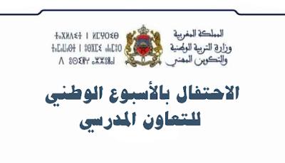 المذكرة رقم 127x15 بتاريخ 13 نونبر 2015 بشأن الاحتفال بالأسبوع الوطني للتعاون المدرسي