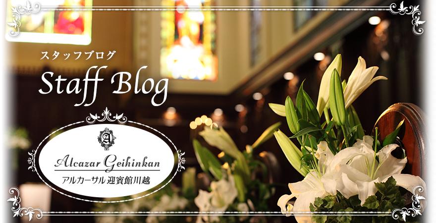 埼玉県川越市の結婚式場アルカーサル迎賓館  スタッフブログ