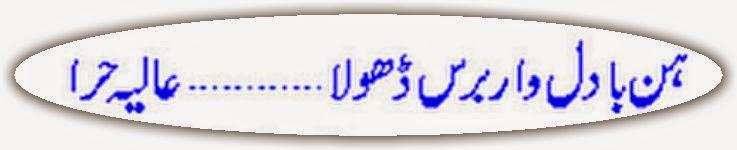 Hun badli war baras ve dhola novel by Aliya Hira pdf.