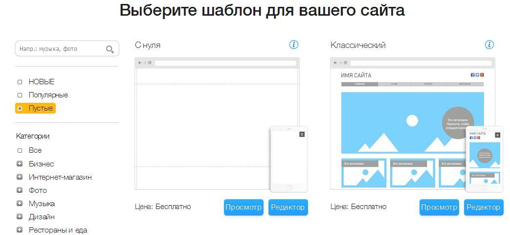Как сделать свой шаблон на wix - Vingtsunspb.ru
