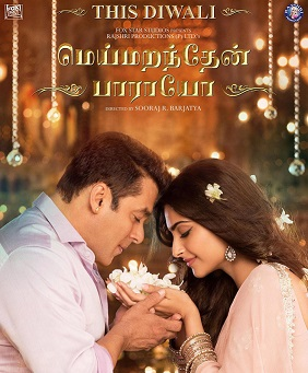 Watch Mei Maranthaayo Anbe – Meymarandhaen Paaraayo (2015) DVDScr Tamil Full Movie Watch Online Free Download