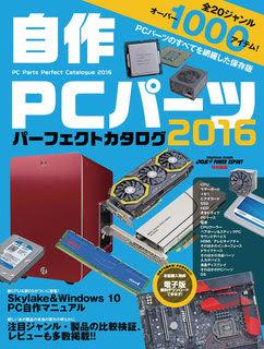 自作PCパーツパーフェクトカタログ2016