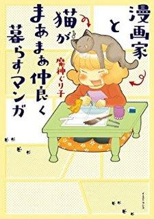 [魔神ぐり子] 漫画家と猫がまあまあ仲良く暮らすマンガ