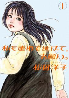 [松田洋子] 私を連れて逃げて、お願い。 第01巻
