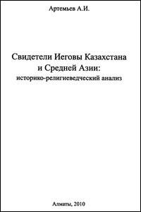 Свидетели Иеговы Казахстана и Средней Азии: историко-религиеведческий анализ