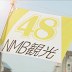 Download [PV] AKB48 -34th- Kimi to Deatte Boku wa Kawatta (君と出会って僕は変わった) [NMB48] +mp3