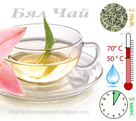 Как да приготвим бял чай и полезни свойства на белия чай