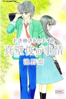 ときめきトゥナイト 第01-30巻 [Tokimeki Tonight vol 01-30] rar free download updated daily