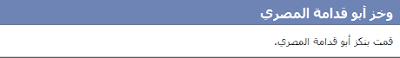 أفضل طريقة لـ فك وإلغاء حظر حساب فيسبوك FaceeBook Bans