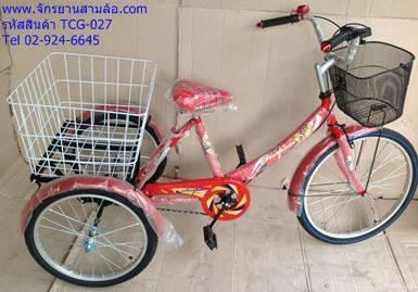 จักรยานสามล้อ รหัสสินค้า TCG 0027