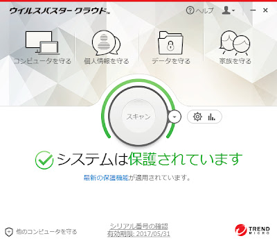 ウイルスバスタークラウド バージョン8.0 メイン画面
