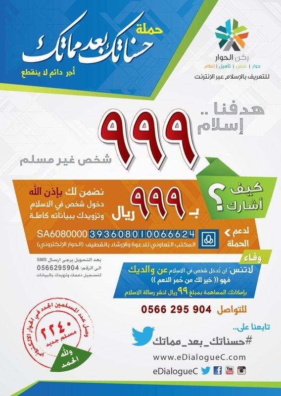 بنر قياس (468x60 بكسل) لدعم حملة #حسناتك_بعد_مماتك وهدفنا إسلام 999 شخصا