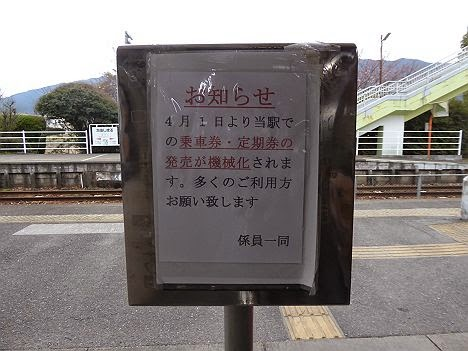 JR九州 田主丸駅 発駅常備片道乗車券