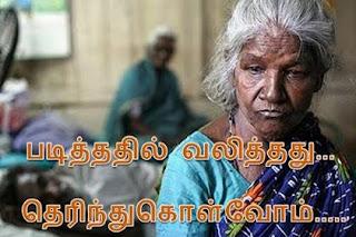 paasamulla thai mudhiyor illam, vayadhu vandhor old age home
