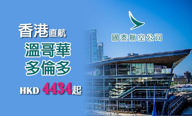 國泰航空 加拿大探親價,香港直航溫哥華$4,434起、多倫多$5,454起,1月尾前出發。