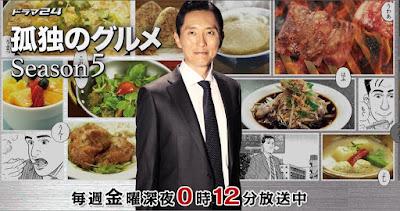2015秋季日劇 孤獨的美食家 第五季 Season5 第5季