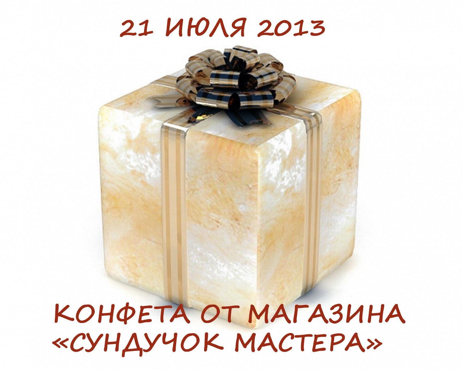 Конфетка от Елены Голофаевой