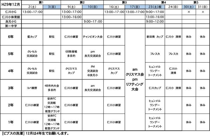12月度予定表