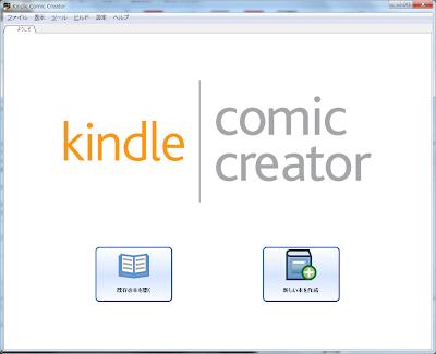 Kindleコミッククリエーター(KC2)