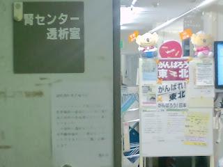 写真:腎センター透析室の入口