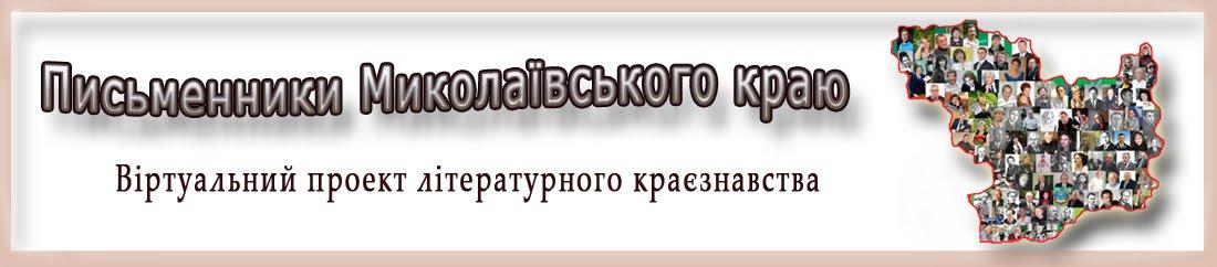 Письменники Миколаївського краю