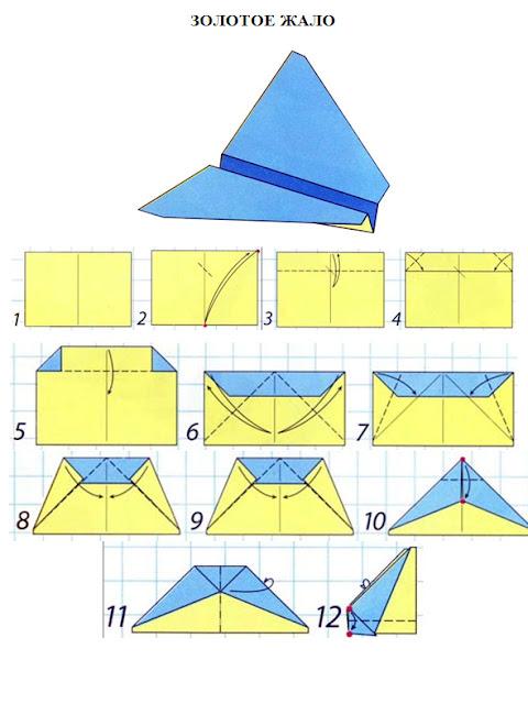 бумажный самолетик 1