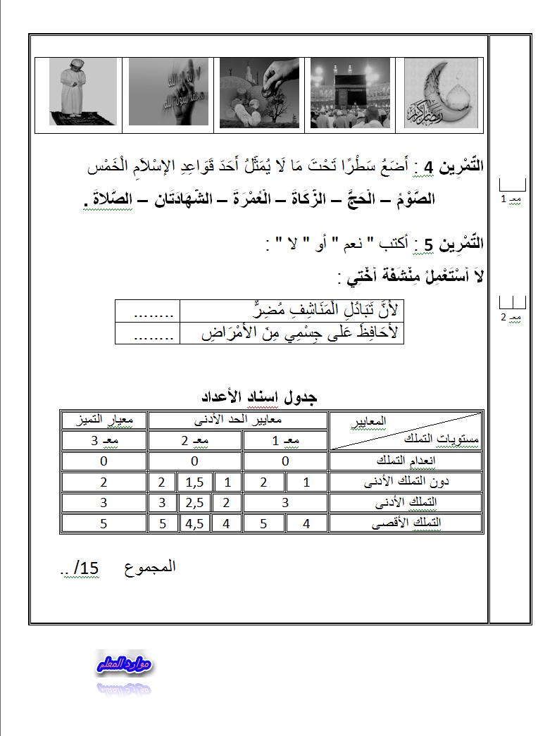 امتحانات الثلاثي الثاني السنة الثانية Ashampoo_Snap_2015.01.15_10h33m32s_017_Document%2BMicrosoft%2BWord