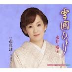 Nagai Yuko