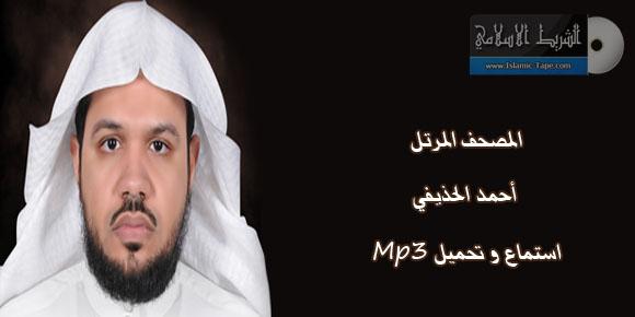 المصحف المرتل للقارئ أحمد الحذيفي mp3 استماع وتحميل