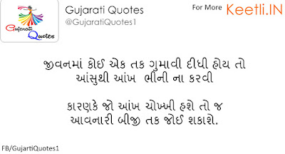 Reality Gujarati Quotes