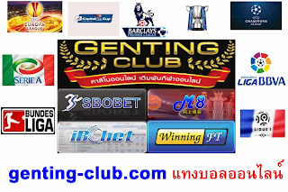 http://genting-club.com/football-betting.html
