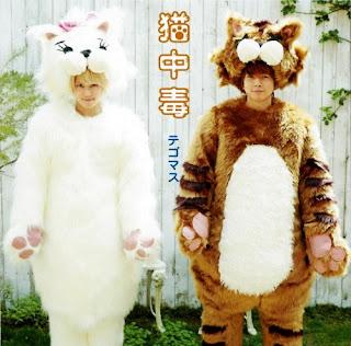 Tegomass (Tegomasu) テゴマス - Neko Chudoku 猫中毒