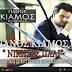 Panos Kiamos Nikises Pali New Official Cd Rip 2012 HQ
