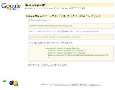Android Maps API Key 取得方法