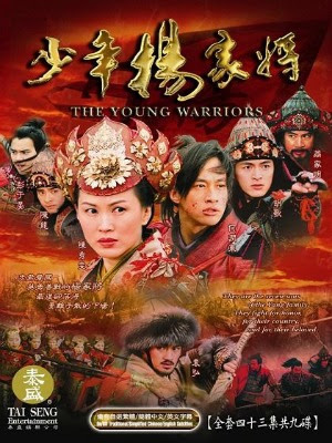 Young Warriors Of The Yang ... 2006 movie poster