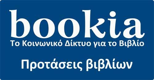Bookia.gr