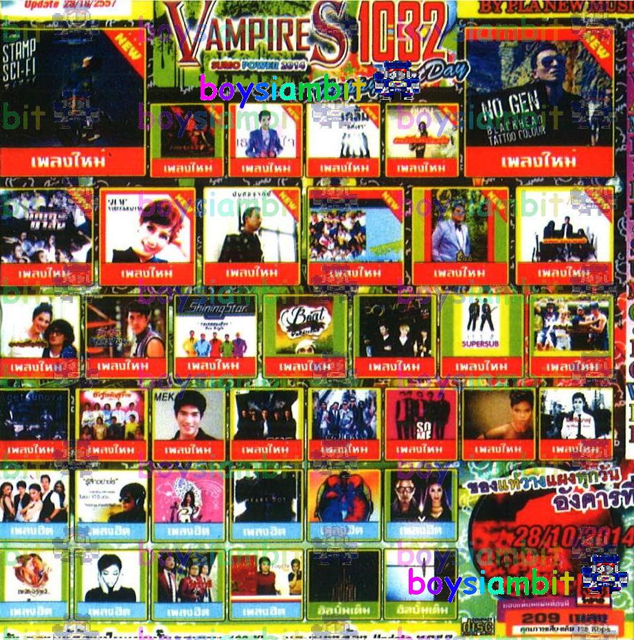 Download [Mp3]-[Hot New++] เพลงใหม่อัพเดท Vampires Sumo Power 2014 Vol.1032 ประจำวัน อังคาร ที่ 28 ตุลาคม 2557 [Solidfiles] 4shared By Pleng-mun.com