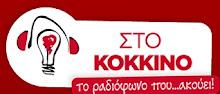 ΑΚΟΥΣΤΕ ΤΟ Ρ/Σ ΣΤΟ ΚΟΚΚΙΝΟ