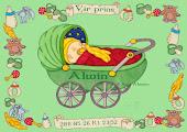 Namntavla barnvagn