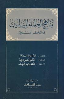 مناهج العلماء المسلمين في البحث العلمي - فرانتز روزنتال