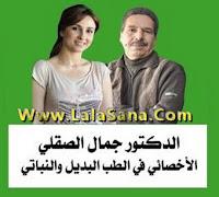 أهم وصفات الدكتور جمال الصقلي الاسبوع