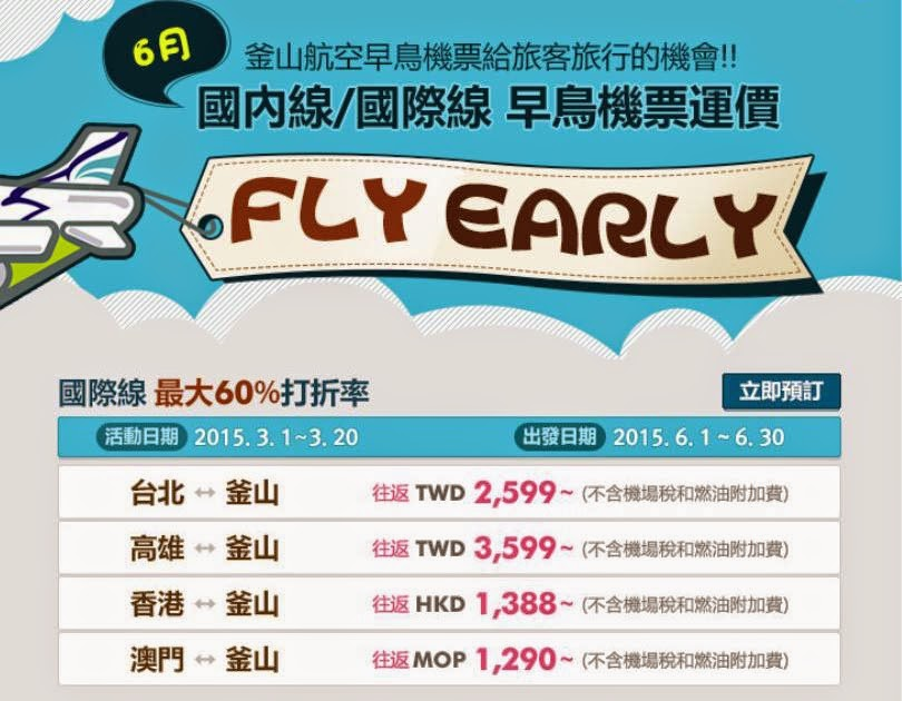 【釜山航空】香港/澳門飛釜山$1,388/MOP1,290起,台北飛釜山 TWD2,599起,星期日零晨12點開賣。