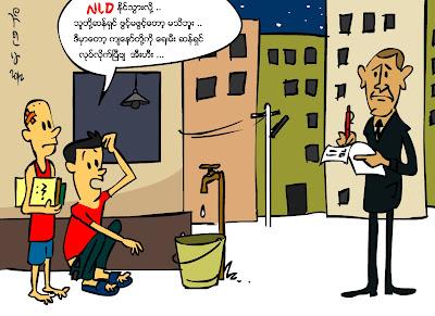 Cartoon Beruma – ၾကားျဖတ္ကို ႏိုင္ေသာ္လည္း 'ျဖတ္ေလးျဖတ္'ေတာင္ကို ျမန္မာတို႔ မေက်ာ္ေသး