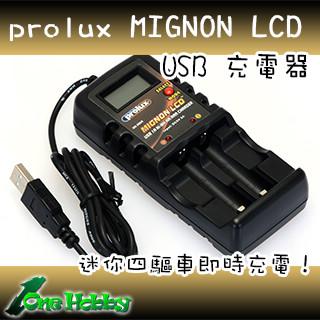 MIGNON LCD USB充電器